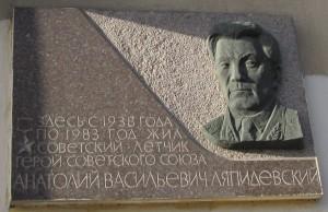 Anatoly_Lyapidevsky_Plaque