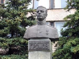 zhukovskij_gromov_2