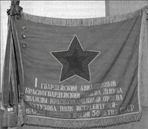 Знамя 1-го гв. полка