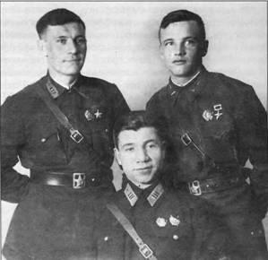Герои Советского Союза В. В. Мигунов и Н.М. Дудин с командиром полка подполковником А. П. Юдаковым