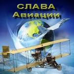 den-aviatsii