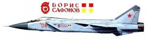 safonov5